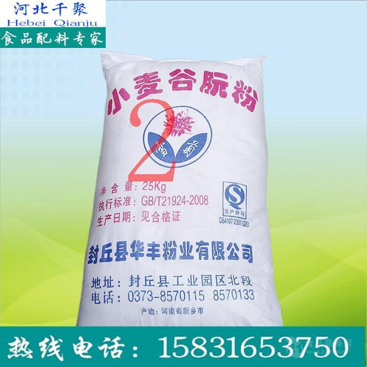 一公斤起 【河北千聚】批发食品级谷朊粉 高含量 烤面筋专用粉