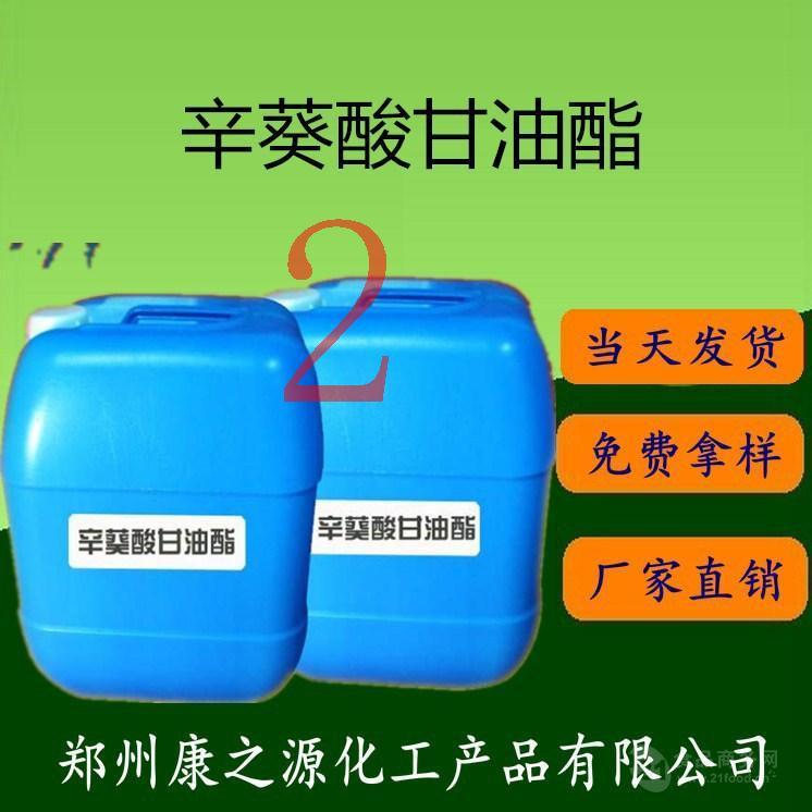 品质保证 食品级 乳化稳定剂 长期供应  辛葵酸甘油酯 稀释剂