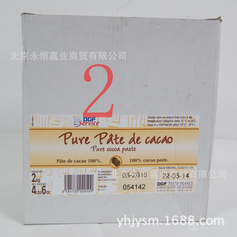 * 法国原装进口 2千克盒装烘焙原料批发 DGF迪吉福 纯可可膏