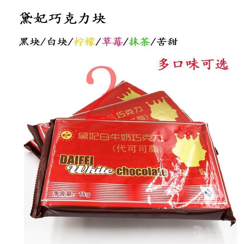 黑 (10*1kg 白 供应黛妃柠檬 苦甜巧克力砖 草莓 烘焙* 抹茶