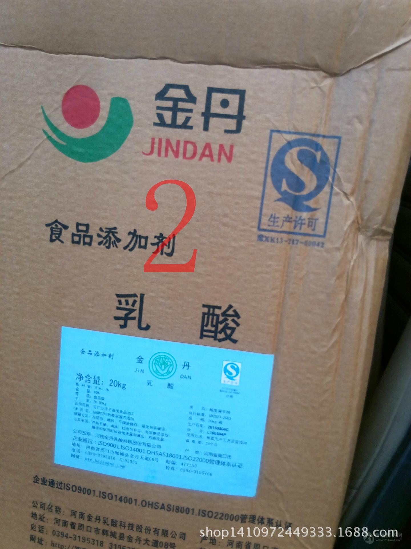 80%乳酸食品级 可零售 乳酸 金丹 河南 食品添加剂 现货