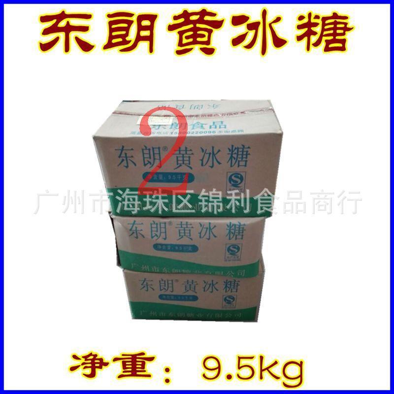 煲汤糖水辅料 优质冰糖 【一手货源】东朗黄冰糖 甜品原料 9.5kg