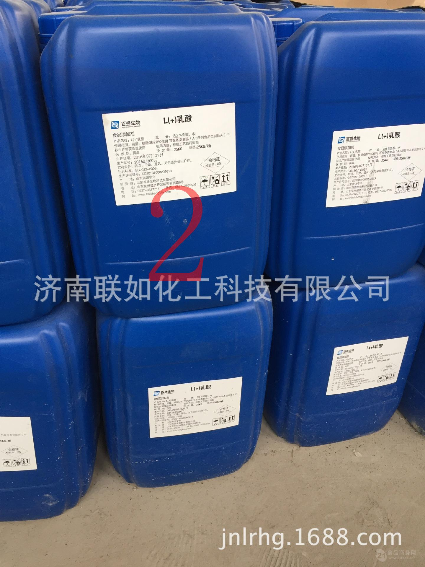 山东乳酸 供应乳酸 食品级乳酸 L型80%乳酸 一桶起发