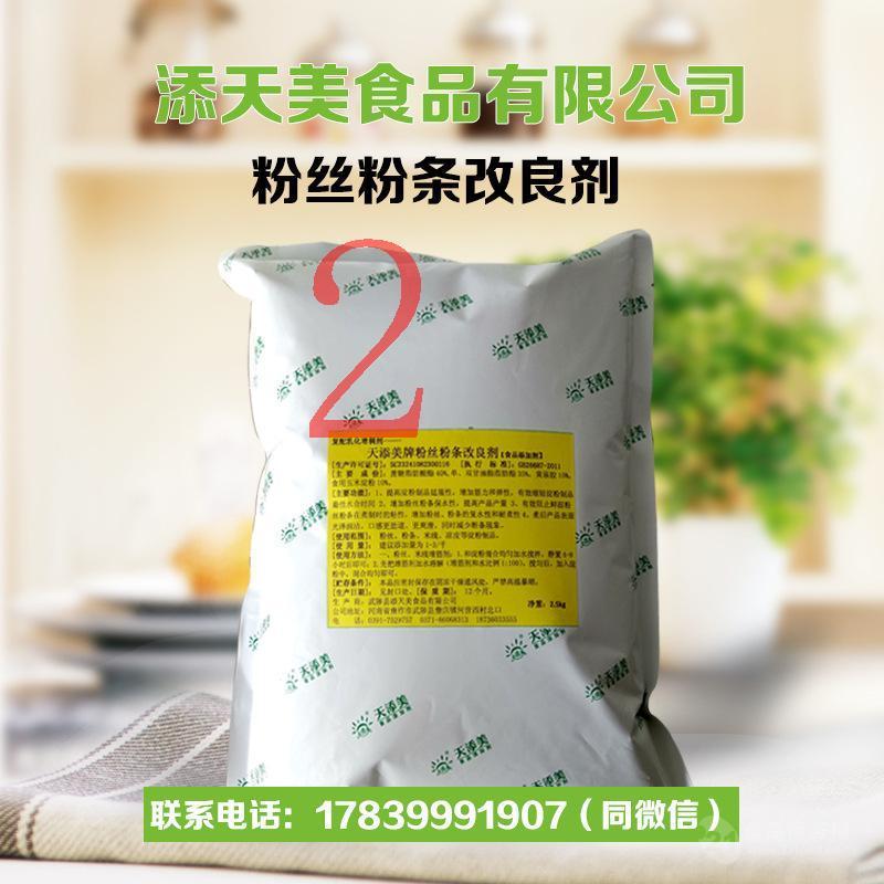 代替明矾 增筋力 提高淀粉制品延展性 天添美 粉条改良剂 粉丝
