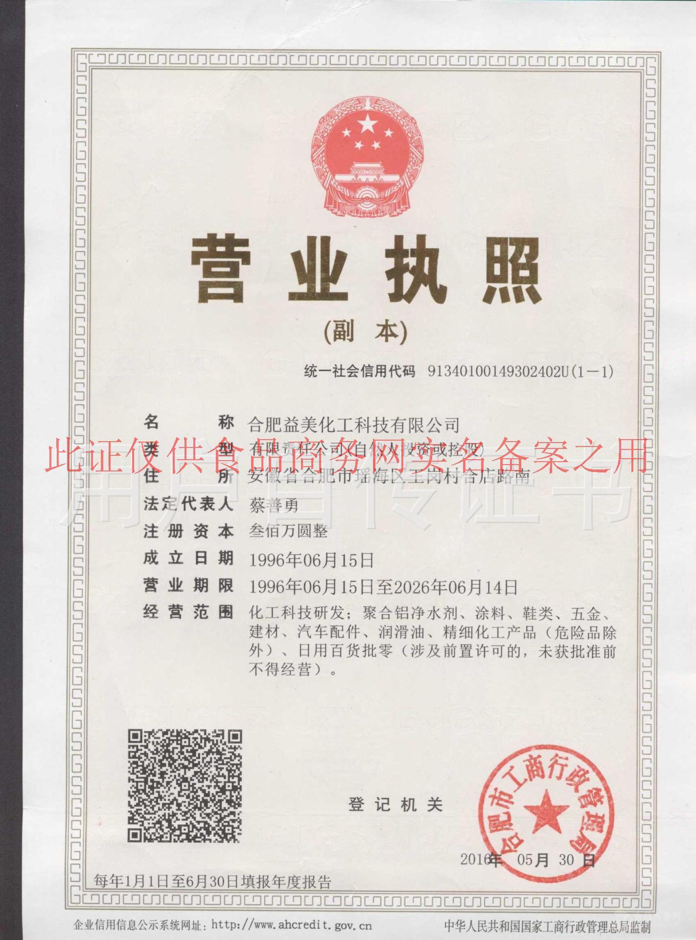 u 法定代表人: 蔡善勇  登记机关: 合肥市瑶海区市场监督管理局  企业