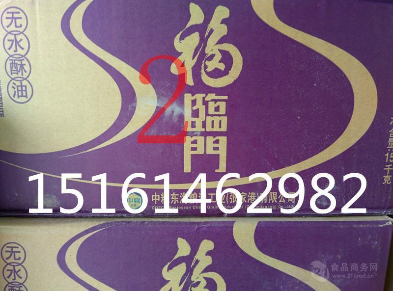 烘培原料15公斤/件 批发供应福临门无水酥油 烘培酥油