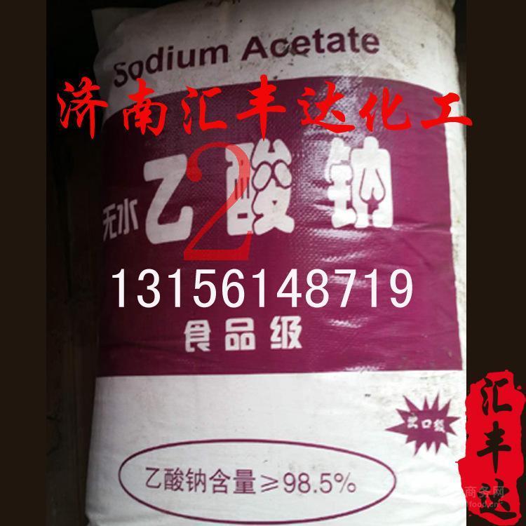 *无水食品级醋酸钠 食品添加剂厂家直销 出口级乙酸钠 99.8%