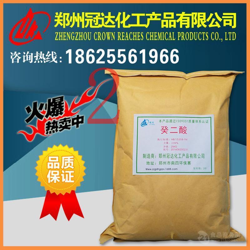 保证质量可货到付款冠达化工 优质癸二酸二异辛酯 增塑剂