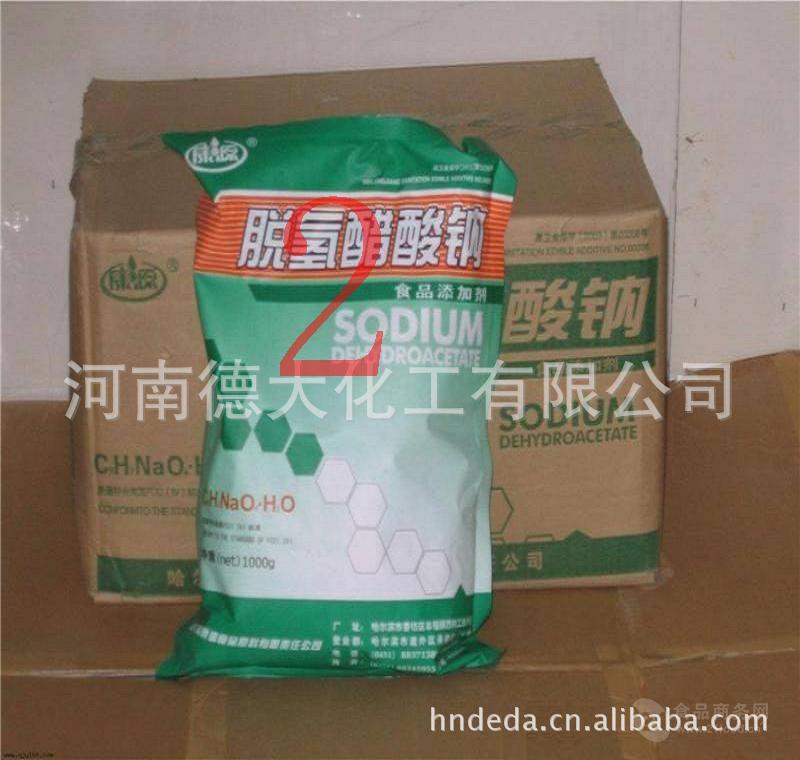 脱氢醋酸钠 生产厂家供应 含量99% 食品级防腐剂保鲜剂 质量保证