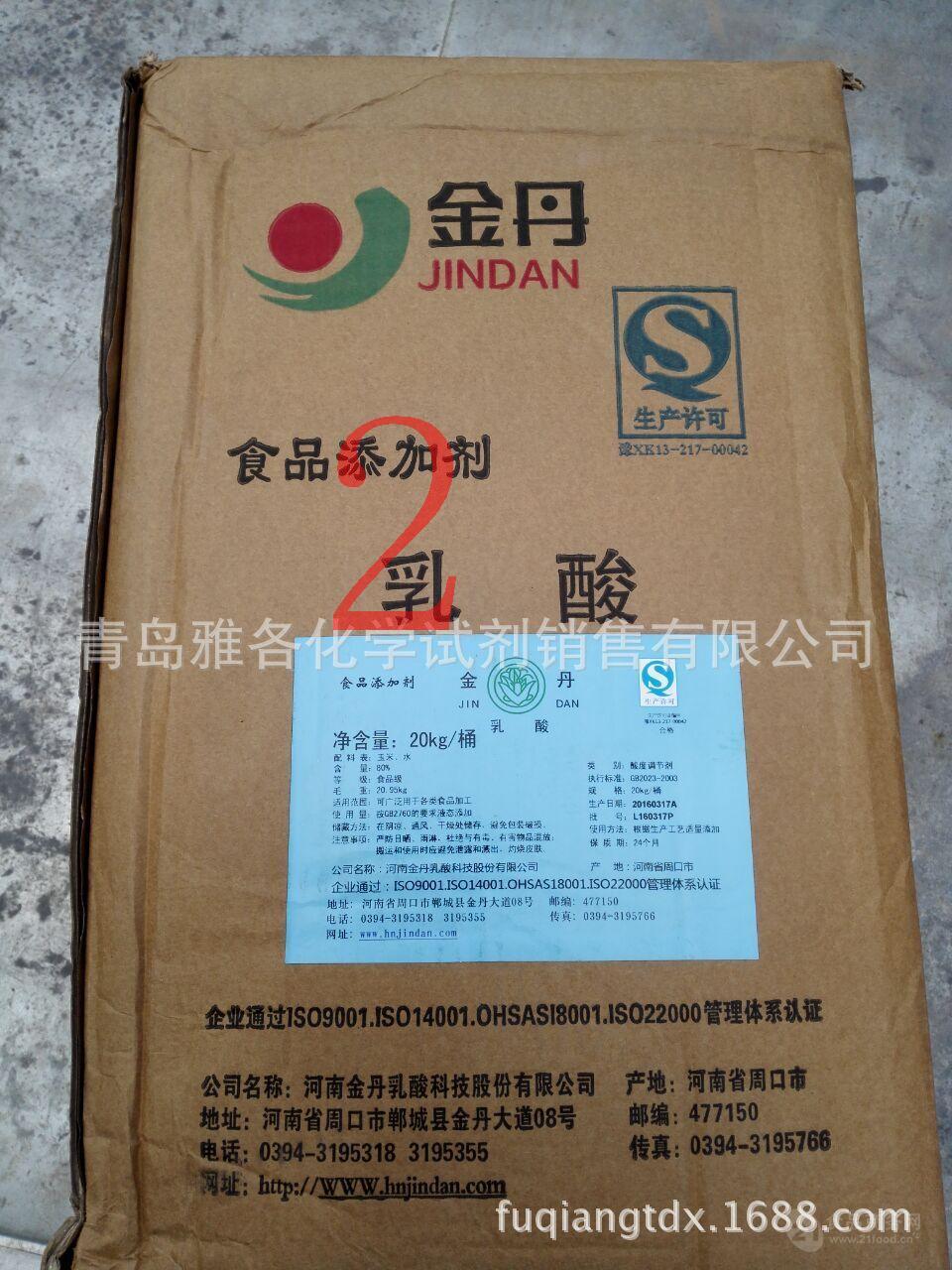 现货 正品新包装乳酸 80% 金丹乳酸 乳酸食品级