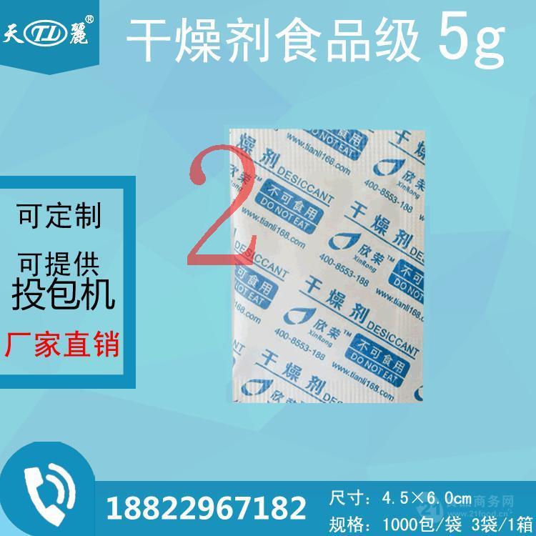 食品防潮剂 食品防潮干燥剂批发 茶叶干燥剂 食品干燥剂5g