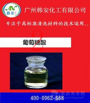 D-葡萄糖酸 江苏 北京 葡萄糖酸 浙江 山东 河北 上海 福建