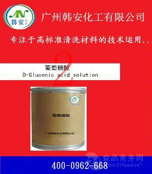 葡萄糖酸 惠州 深圳 99%葡萄糖酸(AR级)广州 中山 佛山 东莞