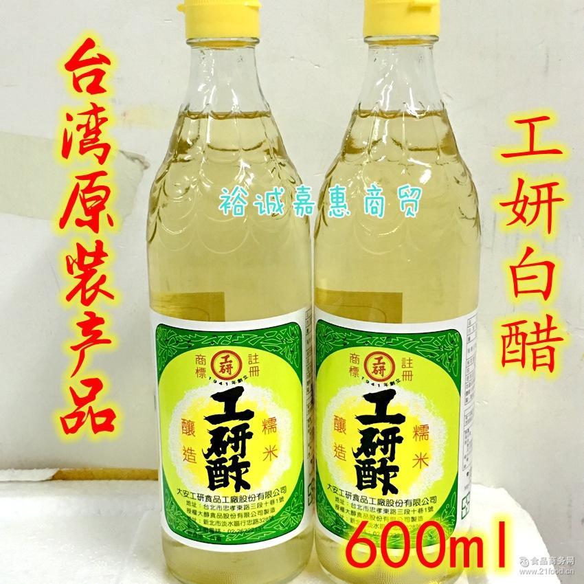 台湾原装进口调味品 *12瓶台湾调料 工研白醋玻璃瓶装600ml