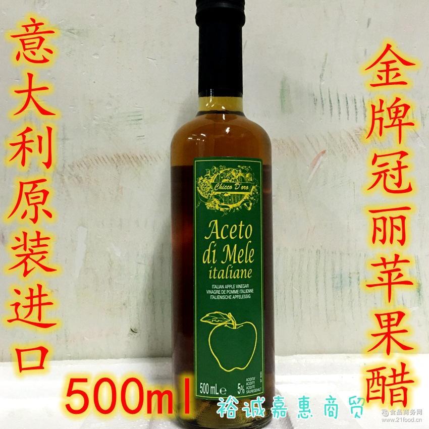 *冠丽苹果醋500ML 意大利原装进口苹果醋 烹饪原材料