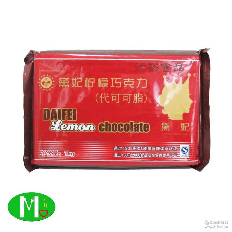 供应黛妃柠檬巧克力块/戴妃巧克力砖 烘焙* (10*1kg 食品认证
