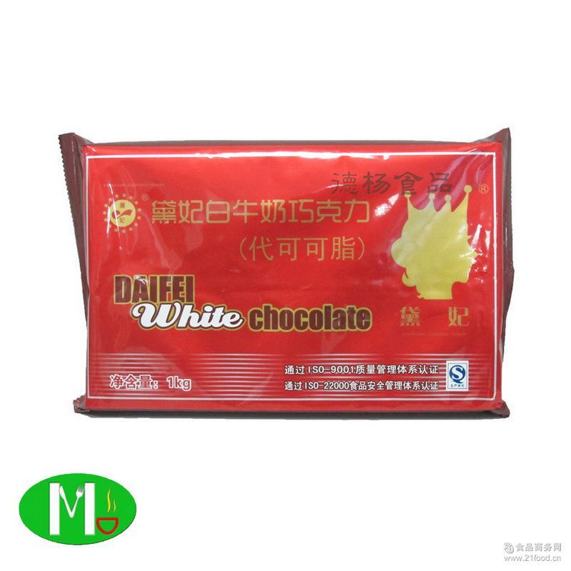 烘焙* (10*1kg 供应黛妃白巧克力块 牛奶巧克力 戴妃巧克力砖