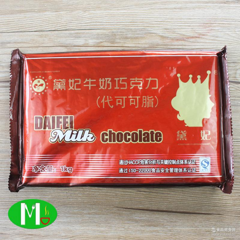 (10*1kg烘焙*) 供应黛妃黑巧克力块/戴妃巧克力砖