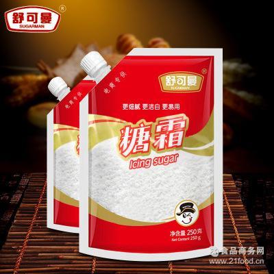 舒可曼糖霜250g/包 烘焙原料 现货特卖 蛋糕面包*