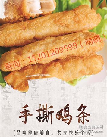 新和盛手撕鸡条1kg 鸡肉卷可用 油炸美味小吃无骨鸡柳条鸡肉条