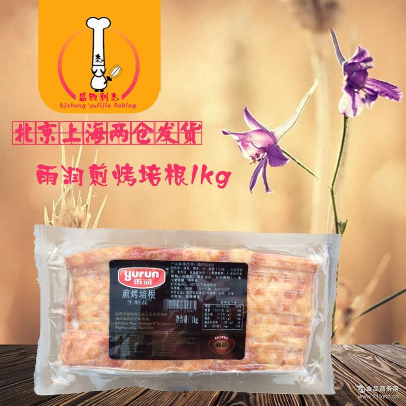 手抓饼皮萨西餐烘焙* 雨润精选煎烤培根1kg 北京上海两仓发货