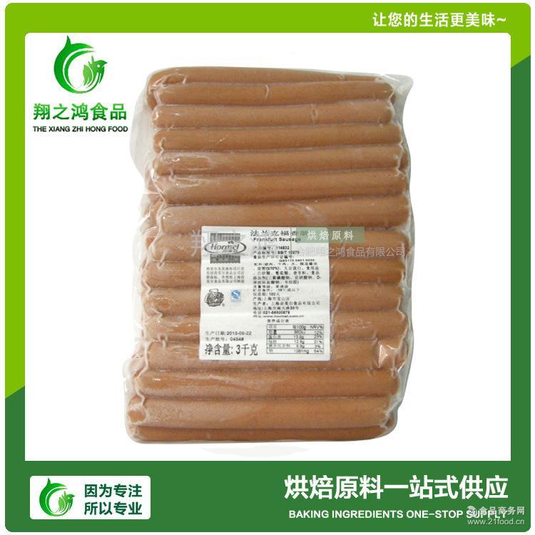 面包热狗肠3kg 早餐肠烧烤香肠批发 冷冻食品荷美尔法兰克福香肠