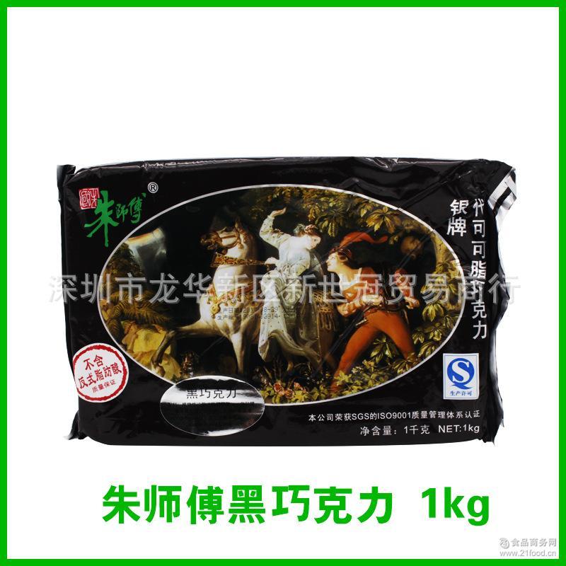 代可可脂 巧克力块 1000g 烘焙原料* 朱师傅银牌黑/白巧克力块