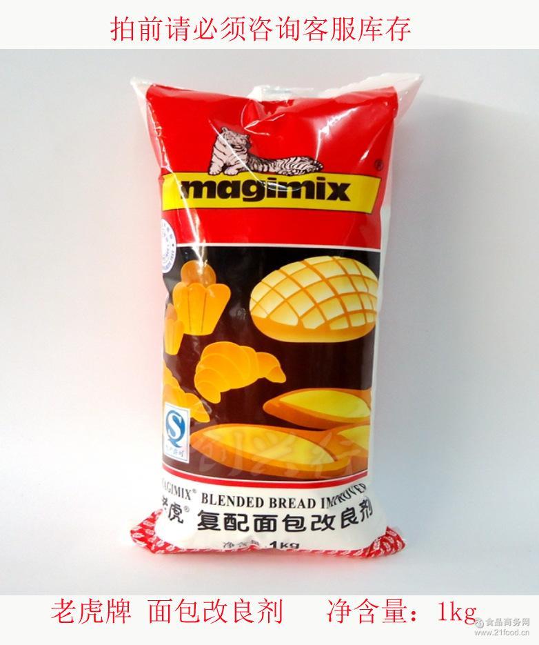 苏打饼 膨涨剂 老虎复配面包改良剂 烘焙原料 法国乐斯福