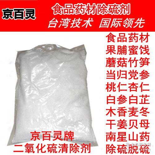 解决二氧化硫超标 脱硫剂 京百灵食品除硫厂家直销果脯蜜饯除硫剂