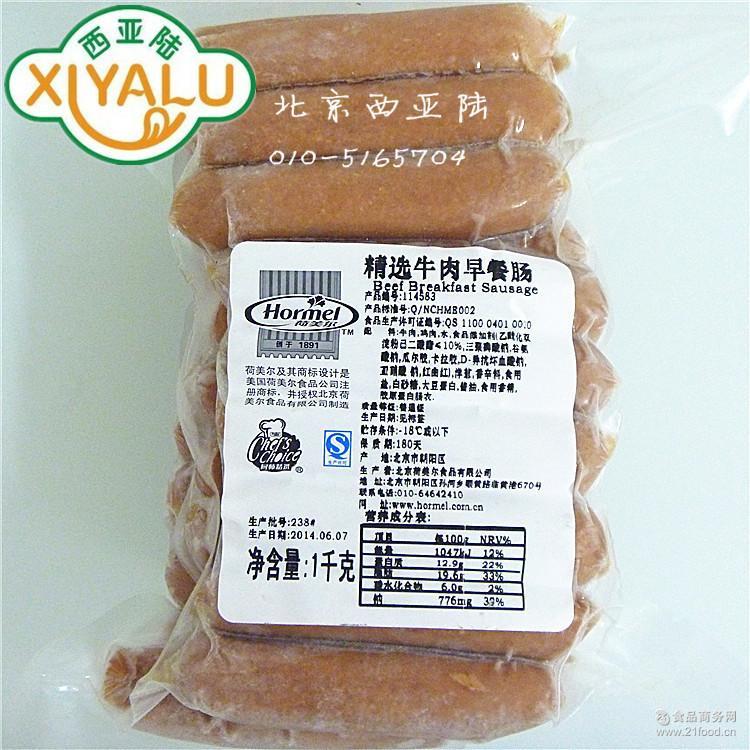 1公斤一袋 酒店* 烘培原料 荷美尔精选牛肉早餐肠 速冻食品