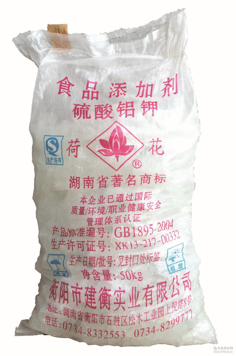 A厂家低价直销食品级铵明矾钾明矾