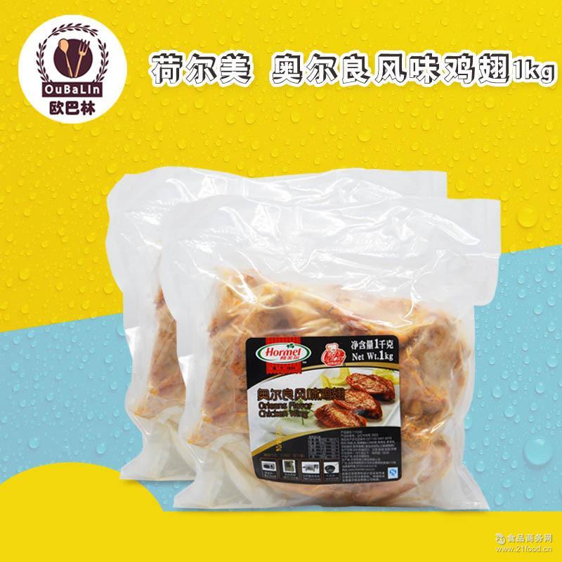 荷美尔奥尔良风味鸡翅1kg 烧烤烤翅翅中鸡翅 新奥尔良口味
