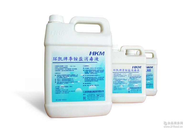 设备物表消毒) 食品用消毒剂-季铵盐消毒液(环境