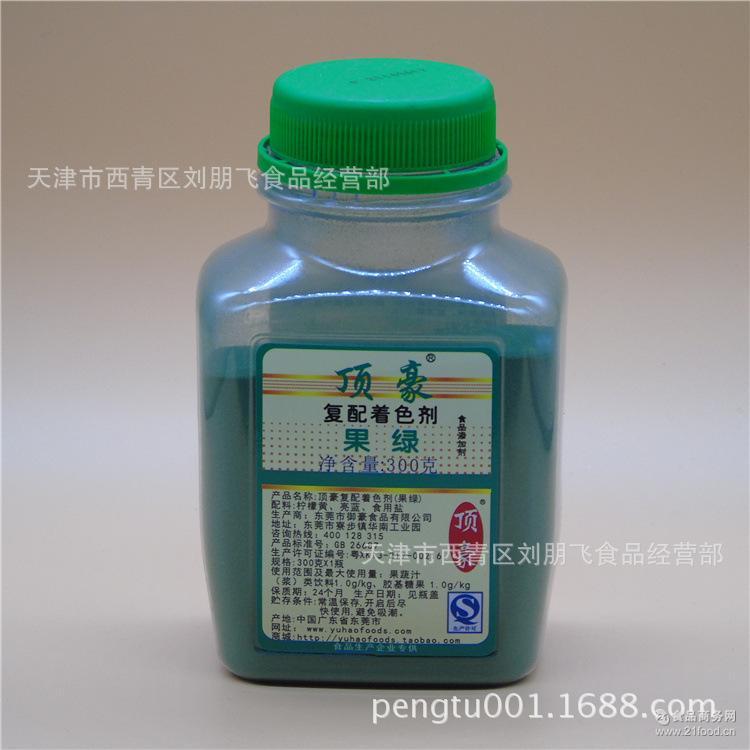 顶豪食用色素粉/苹果绿300克着色染色剂食品添加剂钓鱼饵料泡酒米