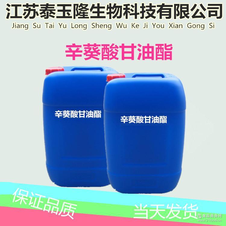 食品级乳化剂 辛葵酸甘油酯 品质保证