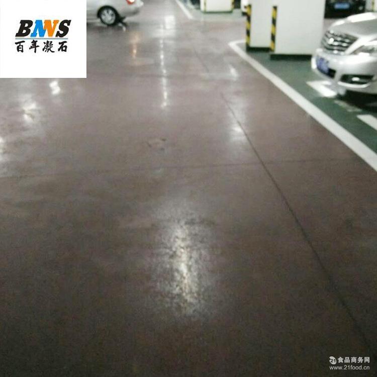供应不褪色纳米染色剂颜色均匀鲜亮水泥地面着色剂地坪染色剂