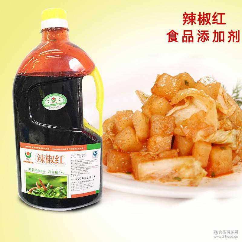 产品批发供应天然辣椒红E20色价植物辣椒油食品染色剂一件代发