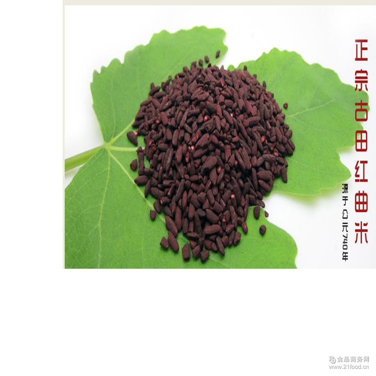 批发古田红粬药食两用红曲米自然发酵健康安全天然染色剂食用色素