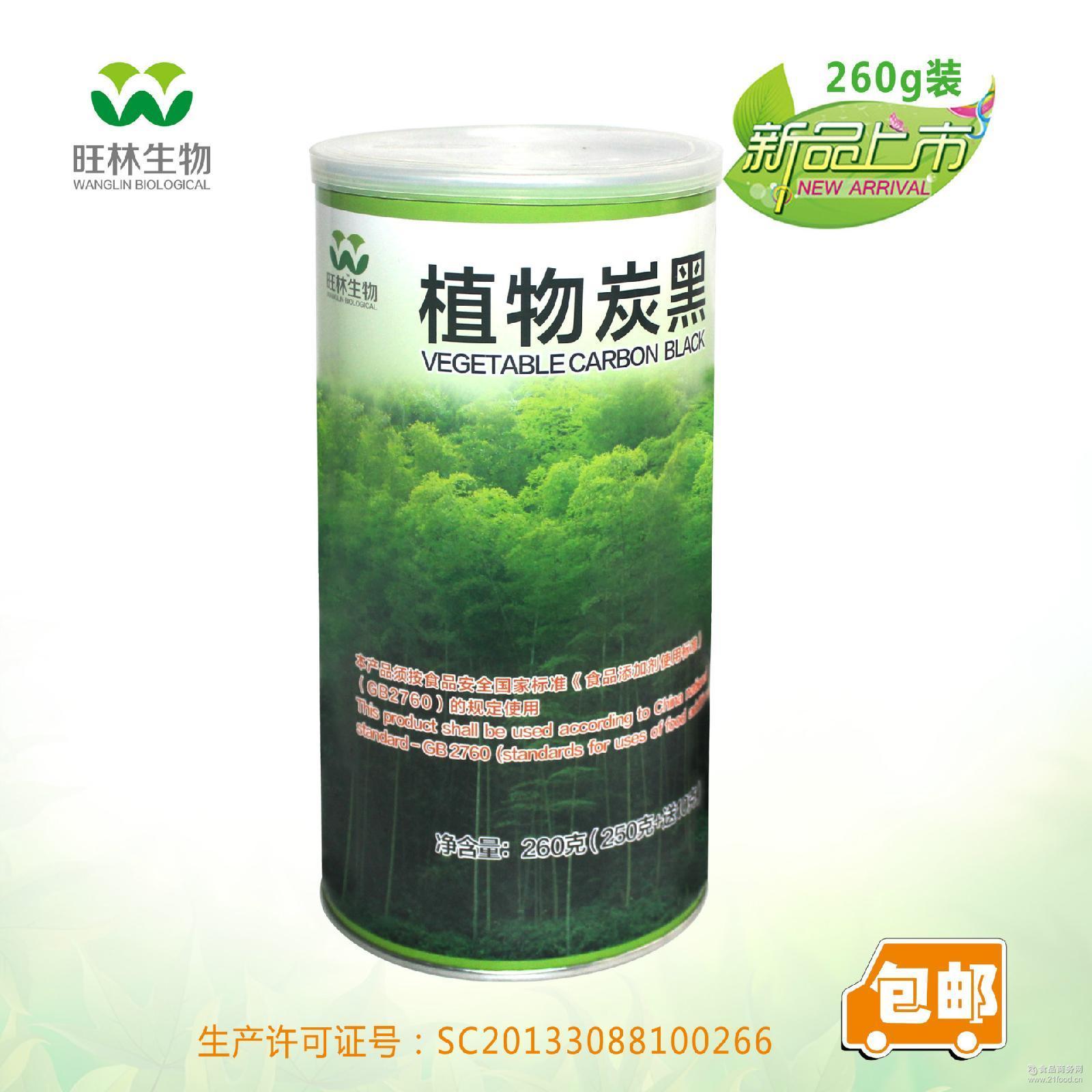【厂家直销】旺林植物炭黑类同朱师傅植物炭黑加量不加价260克