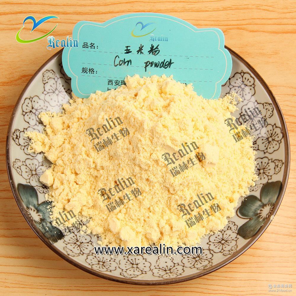 100%纯玉米粉 品质保证 玉米粉 货真价实 1kg起订 天然玉米提取