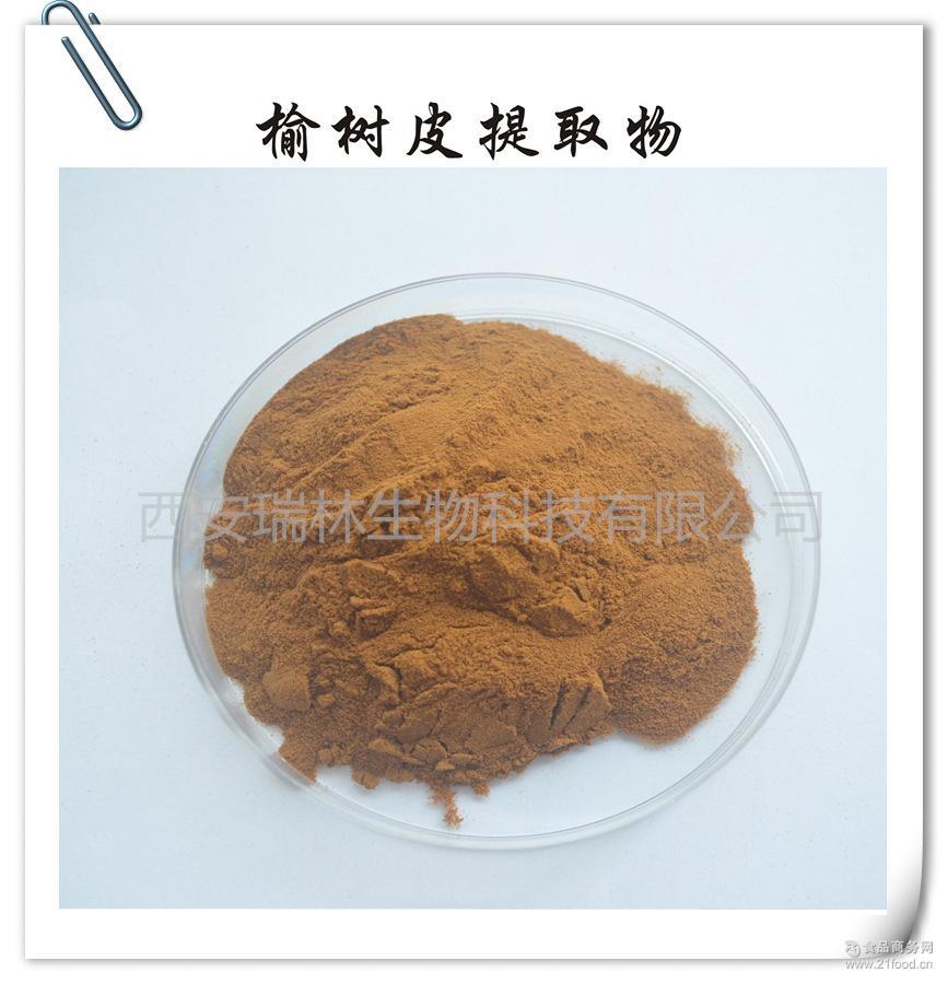 植物提取 现货供应 品质保证 榆树皮提取物 10:1比例萃取
