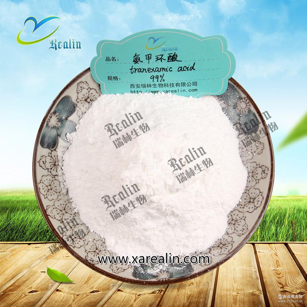 西安供应 氨甲环酸 现货包邮 99%含量【传明酸】美白祛斑功效