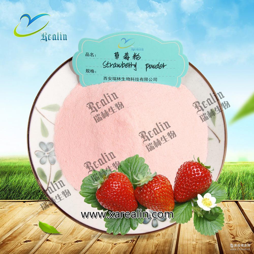 草莓粉100% 冻干草莓粉 草莓粉 水溶/速溶草莓果粉 包邮 厂家供应