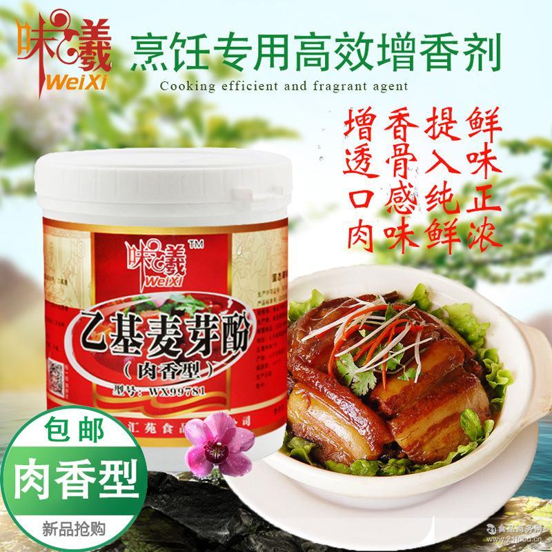 乙基麦芽酚肉香型透骨增香剂嫩肉粉增香烧烤调味料调味品香料