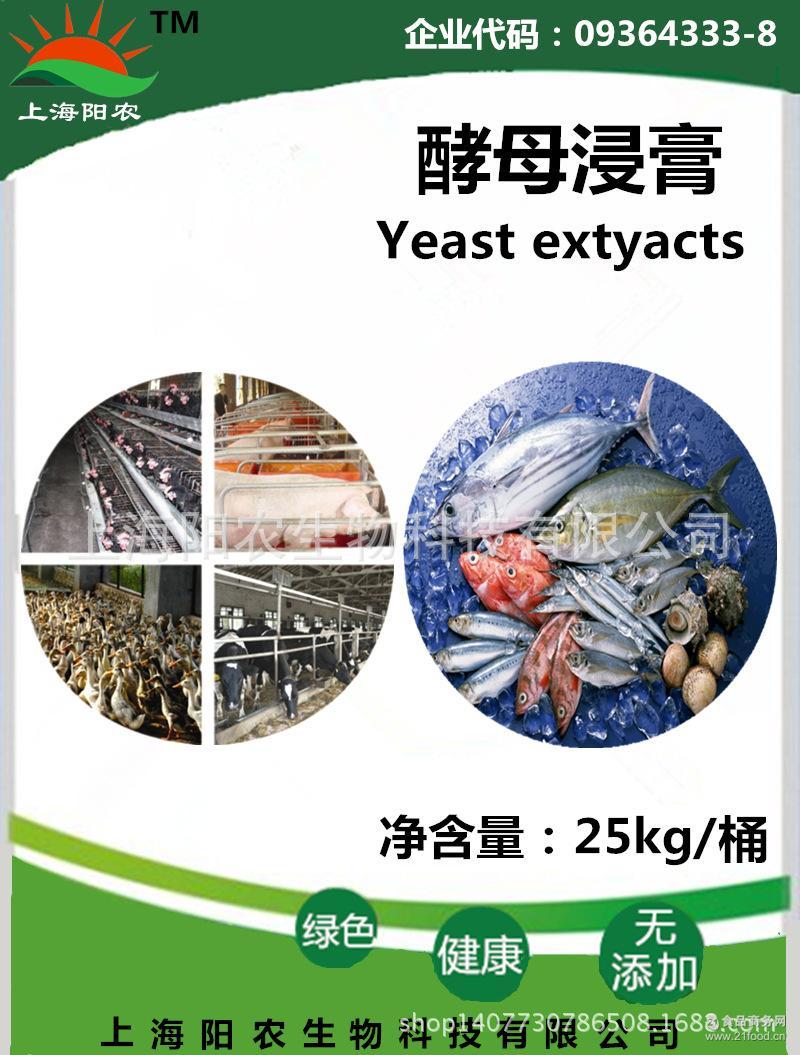 畜禽水产饲料添加剂 酵母自溶粉酵母细胞壁 供应酵母浸膏