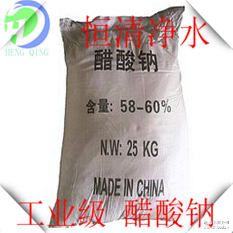 60含量酸度调节剂污水处理PH调节剂厂家供应 工业级醋酸钠58