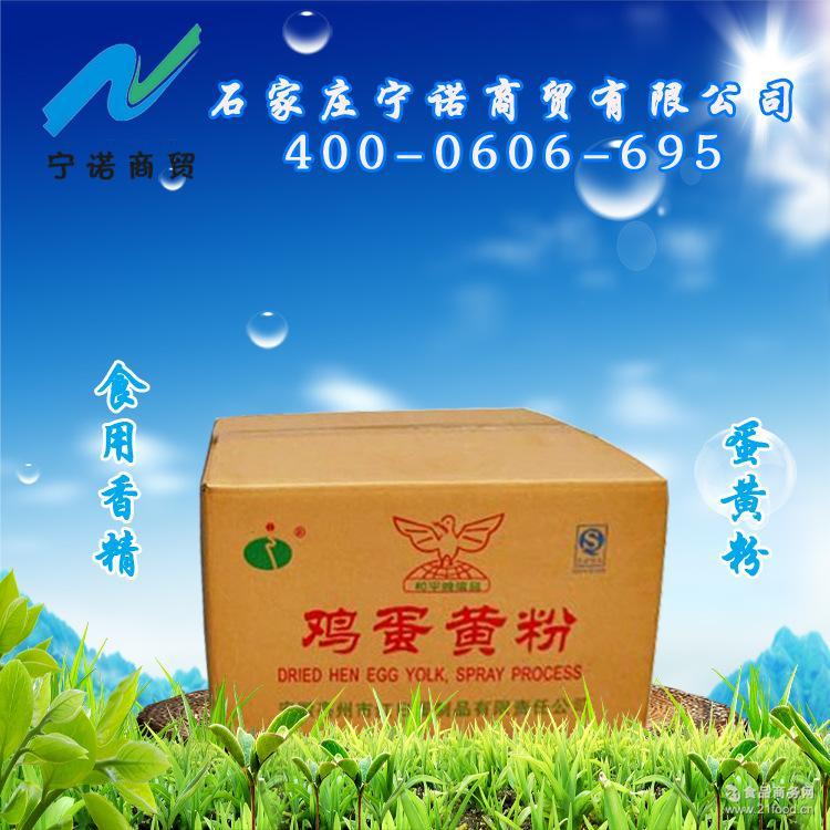 蛋黄粉 质量保证 生产厂家供应 乳化剂 食品级