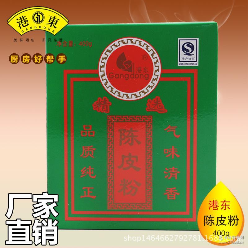 气味芬香天然纯正食用香辛料 陈皮粉 厂家直销 400g 港东 盒装