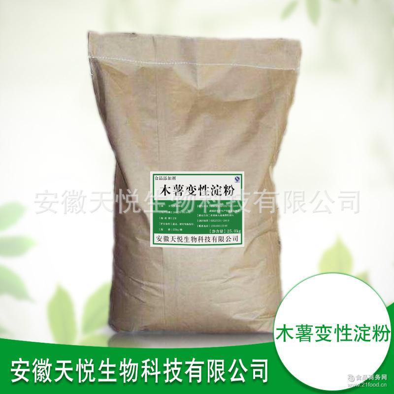 乙酰化二淀粉磷酸酯 变性淀粉 木薯变性淀粉 厂家直销 优质食品级