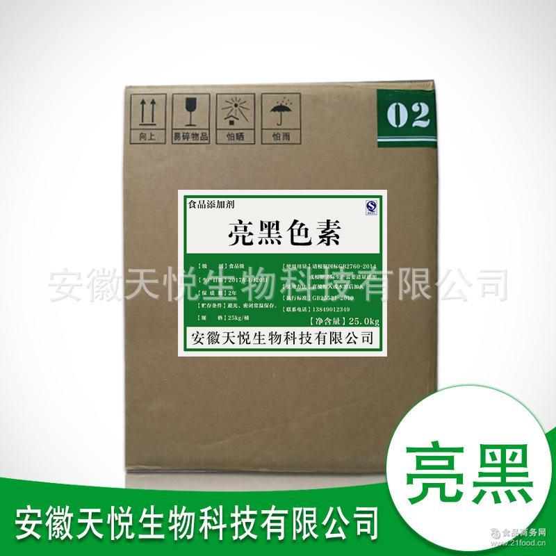食品添加剂 纯天然 亮黑 食品级天福源 着色剂 食用染色剂 黑色素